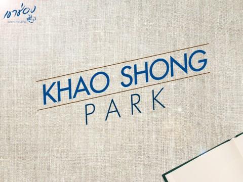 Khao Shong Park