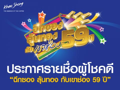 """Khaoshong 59th Anniversary Lucky Draw"" Winners of December 2018"