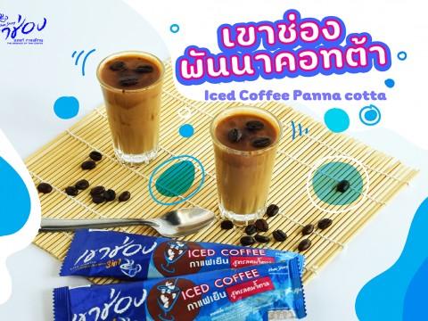 KhaoShong Coffee Panna Cotta - เขาช่องพันนาคอทต้ากาแฟ