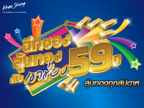 Khao Shong Celebrate 59th Anniversary with 59 Baht Gold Chain