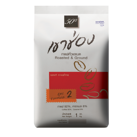 Khao Shong Coffee Formula 2 Roasted & Ground Coffee 92% Caramel 8% : Khao Shong Coffee Formula 2 Roasted & Ground Coffee 92% Caramel 8% / 1 kg / Price 325.00 THB
