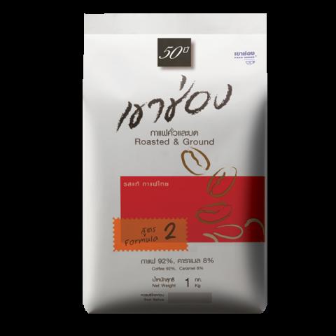 Khao Shong Coffee Formula 2 Roasted & Ground Coffee 92% Caramel 8% / 1 kg / Price 325.00 THB