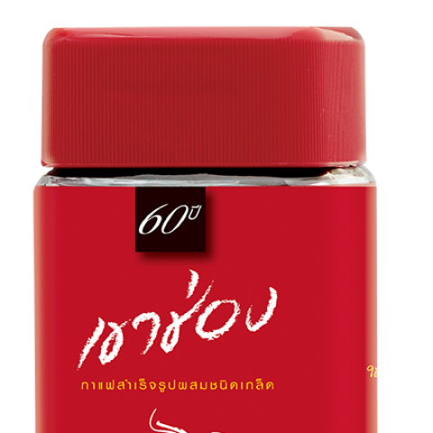 Khao Shong Coffee Agglomerated Instant Coffee Mixture Formula 2  (92% Coffee, 8% Caramel) / 200 g / Price 135.00 THB