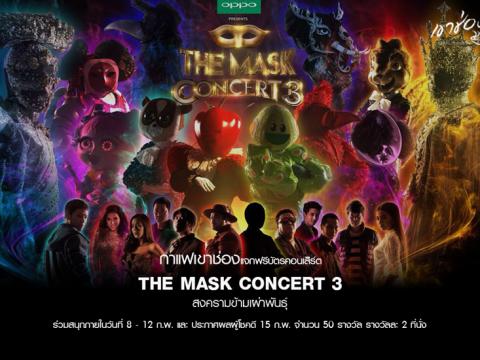 """ลุ้น ฟรี บัตรคอนเสิร์ต """" THE MASK SINGER 3 """""""