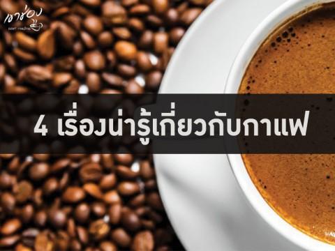 4 เรื่องน่ารู้เกี่ยวกับกาแฟ