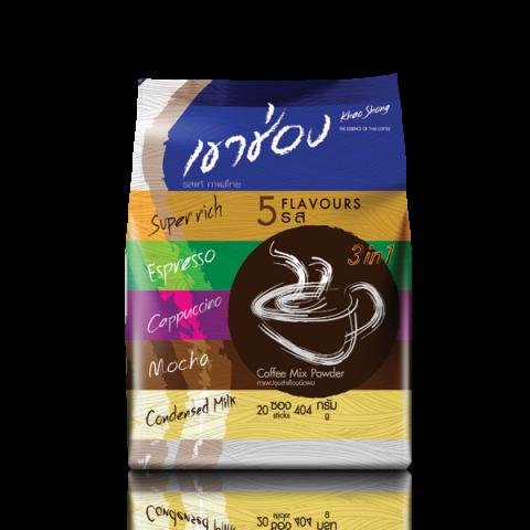 กาแฟเขาช่อง 3in1 คอฟฟี่มิกซ์ รวม 5 รส :  กาแฟเขาช่อง 3in1 คอฟฟี่มิกซ์ รวม 5 รส / 20ซอง / ราคา 99.00 บาท