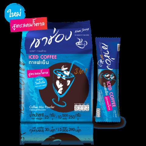 กาแฟเขาช่อง คอฟฟี่มิกส์ 3in1 กาแฟเย็น สูตรลดน้ำตาล